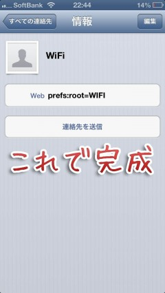 ios6-settings-app-scheme-04
