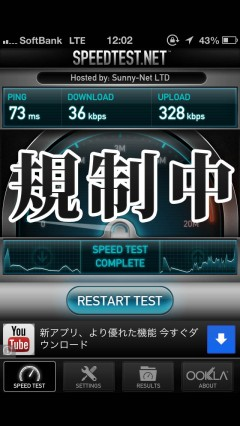 iphone5-softbank-1gb-3days-network-speed-restriction-02