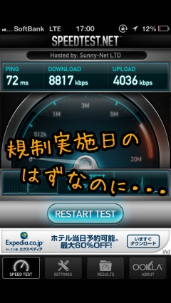 iphone5-softbank-1gb-3days-network-speed-restriction-05