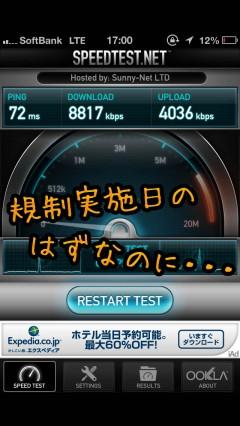 iphone5-softbank-1gb-3days-network-speed-restriction-05
