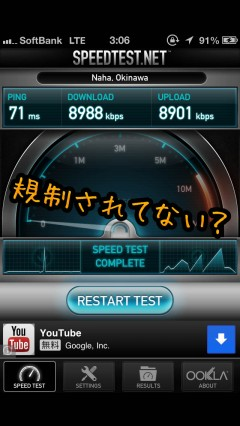 iphone5-softbank-1gb-3days-network-speed-restriction-06