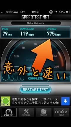 iphone5-softbank-1gb-3days-network-speed-restriction-08