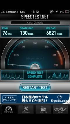 iphone5-softbank-1gb-3days-network-speed-restriction-09