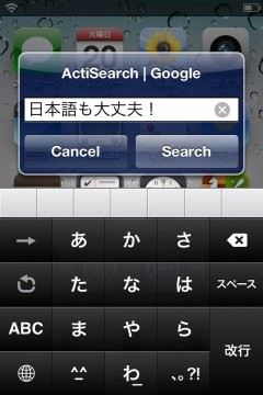 jbapp-actisearch-05