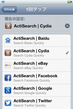 jbapp-actisearch-10