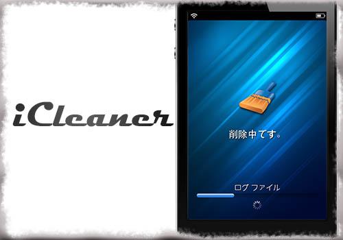 jbapp-icleaner-01