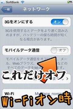 jbapp-smart3g-07