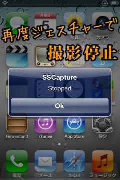 jbapp-sscapture-05