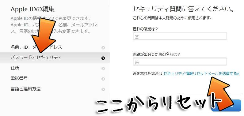 apple id セキュリティ 質問 メール