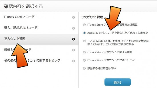 forget-appleid-security-3-questions-howto-reset-05