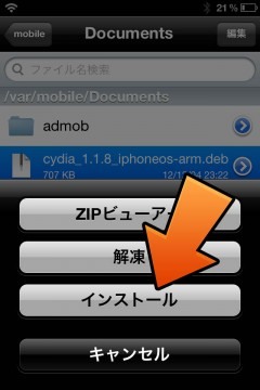 howto-cydia-reinstall-terminal-and-ifile-02