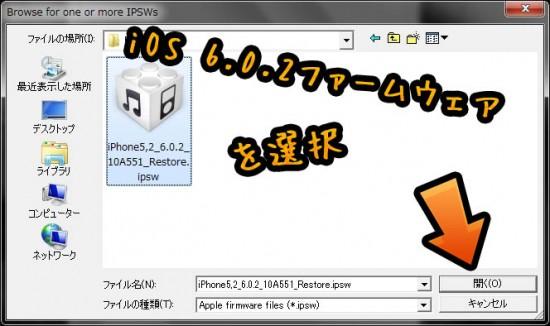 howto-get-ios-602-shsh-iphone5-ipadmini-05