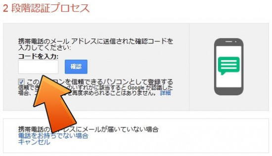 howto-google-2-step-verification-10