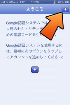 howto-google-2-step-verification-21