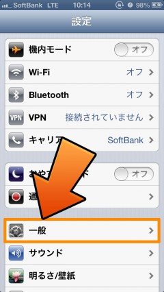 iphone5-softbank-13-2-carrie-update-tethering-02