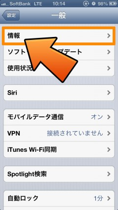 iphone5-softbank-13-2-carrie-update-tethering-03