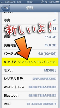 iphone5-softbank-13-2-carrie-update-tethering-05
