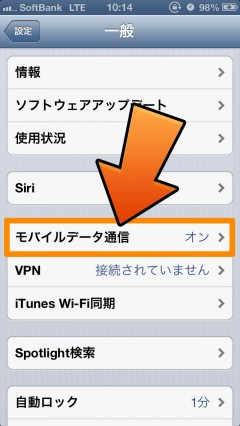 iphone5-softbank-13-2-carrie-update-tethering-06
