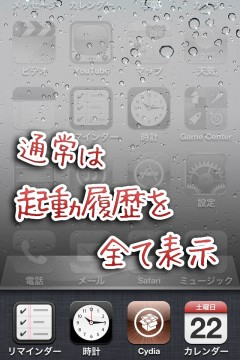 jbapp-clearswitcher-04