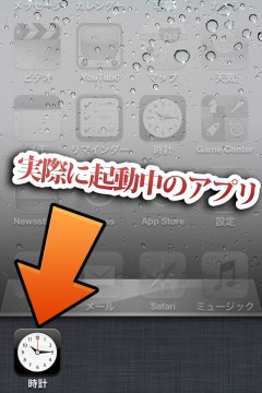 jbapp-clearswitcher-05