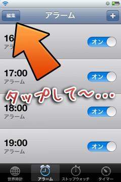 jbapp-clockdelete-04