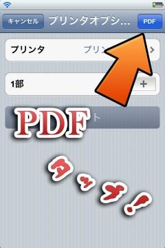 jbapp-pdfprinterforsafari-06