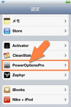 jbapp-poweroptionspro-09