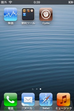 howto-ios61-tethered-jailbreak-for-a4-02
