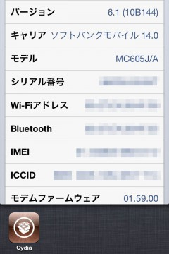 howto-ios61-tethered-jailbreak-for-a4-03