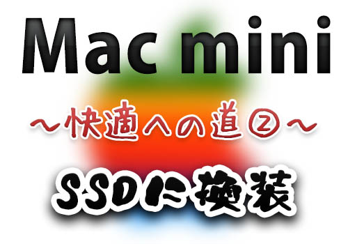 howto-macmini-2012-change-hdd-to-ssd-diy-01