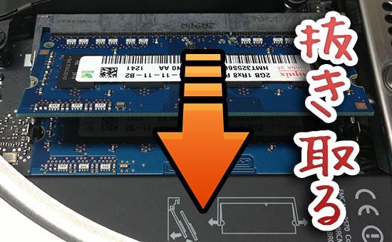 howto-macmini-2012-memory-ram-upgrade-16gb-diy-07