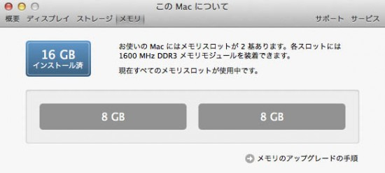 howto-macmini-2012-memory-ram-upgrade-16gb-diy-12