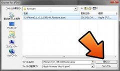 howto-prevent-baseband-ios61-for-a4-02