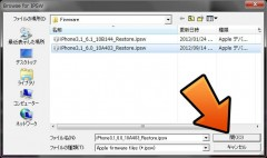 howto-prevent-baseband-ios61-for-a4-06