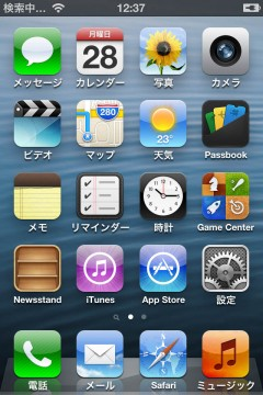 howto-prevent-baseband-ios61-for-a4-09
