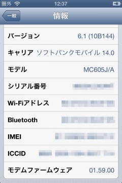 howto-prevent-baseband-ios61-for-a4-10