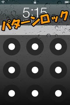 jbapp-androidlockxt-05