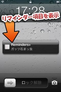 jbapp-remindersplus-04