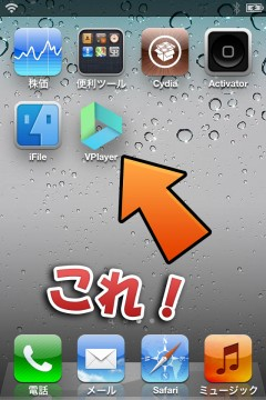 jbapp-vplayer-04