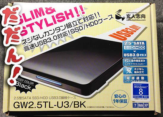 mac-gw25tl-u3-bk-review-02