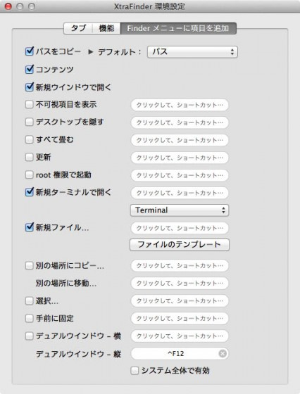 mac-xtrafinder-and-bettertouchtool-05