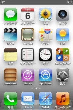 no-winterboard-transparent-wallpaper-gradation-02