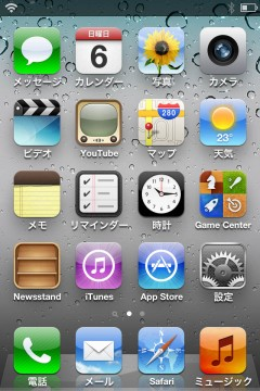 no-winterboard-transparent-wallpaper-gradation-04