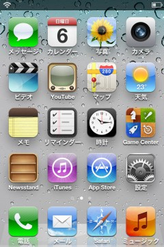 no-winterboard-transparent-wallpaper-gradation-05