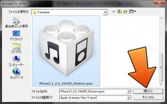 howto-prevent-baseband-ios612-for-a4-11