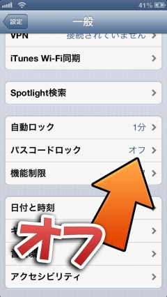 ios61-untethered-jailbreak-evasi0n-important-readme-20130202-03