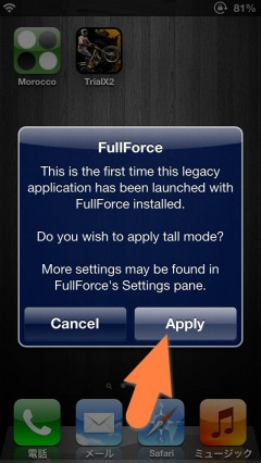 jbapp-fullforceforphone-11