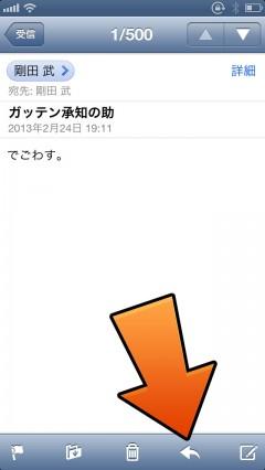jbapp-mailpatcher6-04