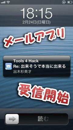 jbapp-mailpatcher6-09