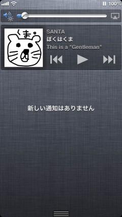 jbapp-musiccontrolspro60plus-07